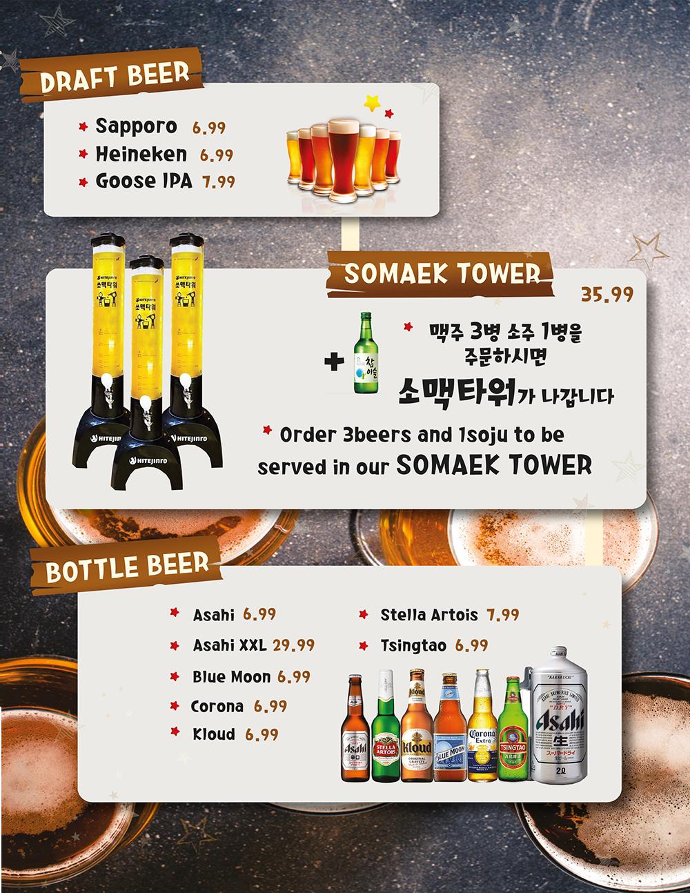 Beer Drink Menu Page